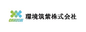 環境筑紫株式会社