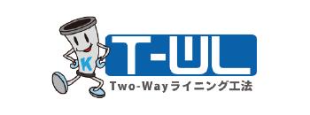 Two-Way ライニング工法